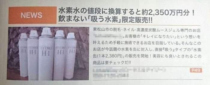 水素水ビジネスが進化し飲まずに『吸う水素』が発売される…水素水の値段にすると2350万円分のお得な『吸う水素』:ハムスター速報