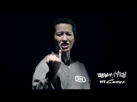 ぱんち☆ゆたか × NT Cutter CM 30secバージョン - YouTube
