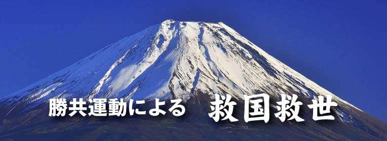 国際勝共連合:強い日本と韓国、そして連携を