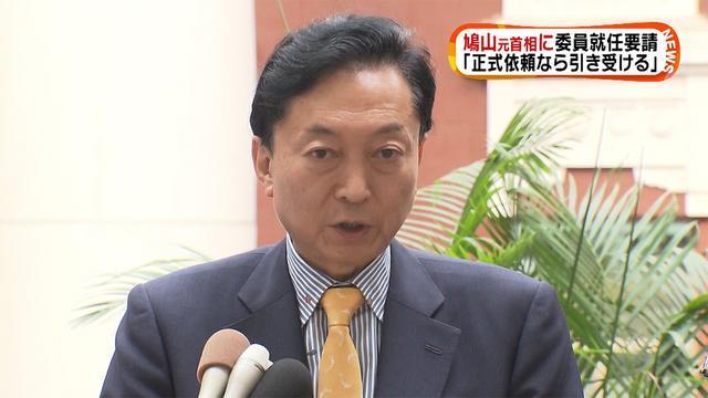 AIIB総裁、鳩山 由紀夫元首相に「諮問委員会」の委員就任を要請(フジテレビ系(FNN)) - Yahoo!ニュース