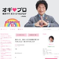 【炎上】北海道の不明男児発見!→親を疑った尾木ママのブログに炎上!「両親に謝罪すべき」と批判殺到! | まとめまとめ