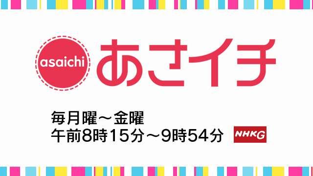 ほめて伸ばす!子どもの発達障害|NHKあさイチ