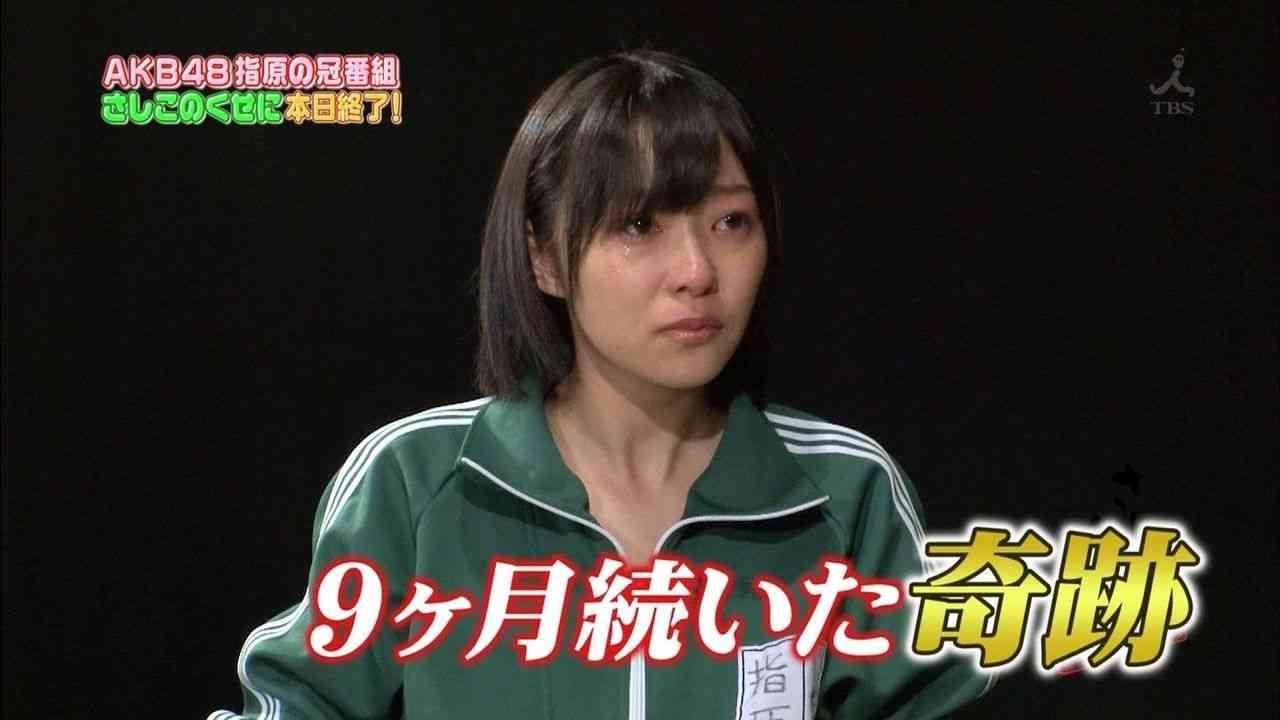 HKT48指原莉乃 卒業への不安明かす「まだ辞められない。怖くて」