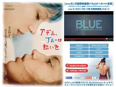 REVIEW « 映画『アデル、ブルーは熱い色』公式サイト