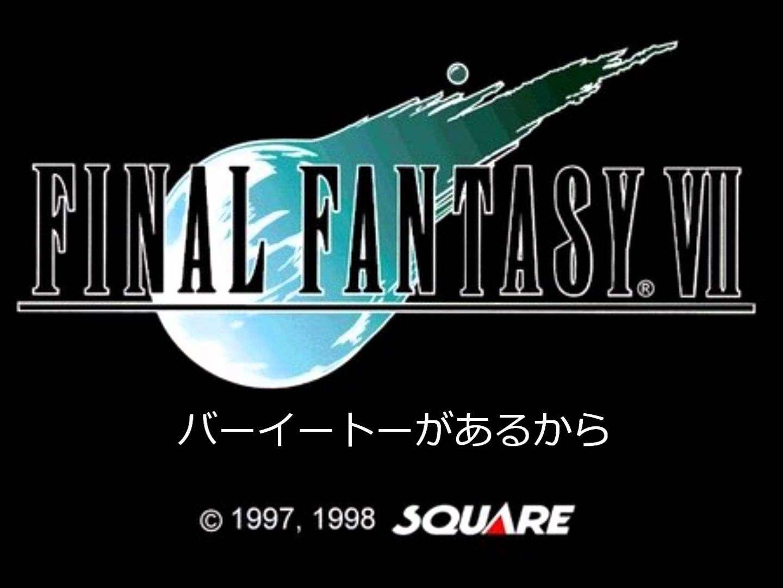 FF7 片翼の天使[空耳字幕付き] - YouTube