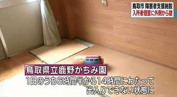 <鳥取・障害者支援施設>女性入所者を20年間閉じ込め