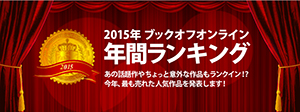 ブックオフ 2015年度版年間ランキング発表、CD総合1位は宇多田のシングル集 | Musicman-NET