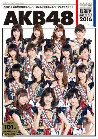【実況・感想】第8回AKB48総選挙