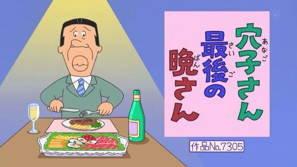 【サザエさん】穴子さん最後の晩さんがまさかのホモ回で視聴者騒然