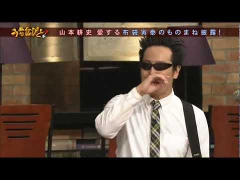 ペレ草田 × 山本耕史 hoteiモノマネ - YouTube