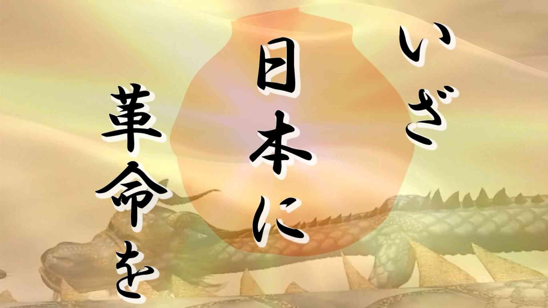 【政治家の暗殺事件③】『いざ、日本に革命を』 - YouTube