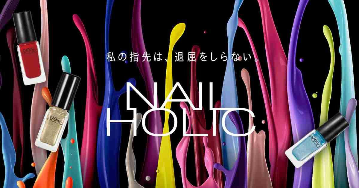 私の指先は、退屈をしらない。NAIL HOLIC(ネイルホリック)|KOSE