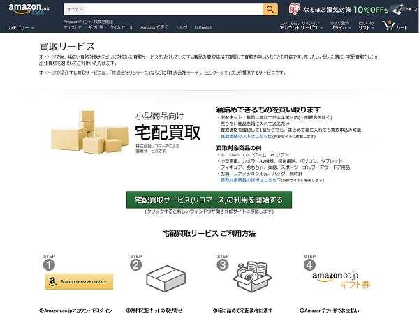 購入だけでなく買取まで!アマゾンサービス拡充が話題 | R25