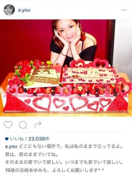 """浜崎あゆみ、超豪華ケーキを前に""""肩チラ""""ショット公開。「19歳の浜崎あゆみも、よろしくお願いします」"""