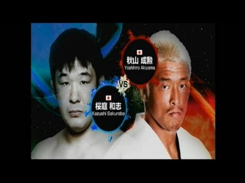 K-1Dynamite  桜庭和志vs秋山成勲