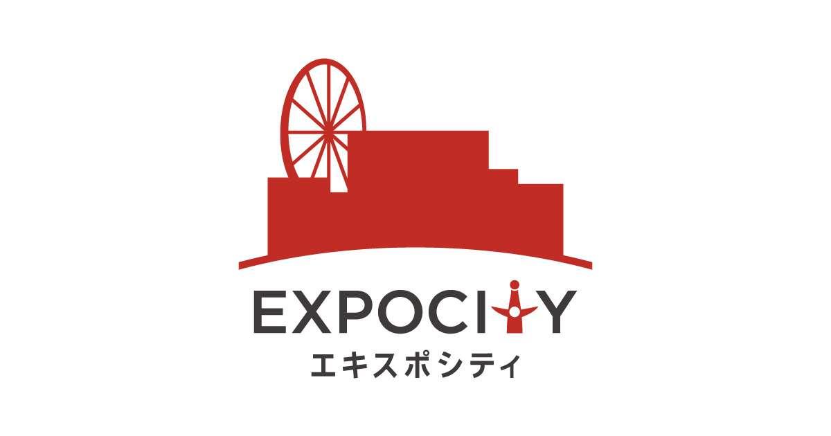 日本最大級 大型複合施設 EXPOCITY-エキスポシティ-