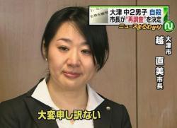 日本の将来 大津いじめ事件 在日に乗っ取られた市
