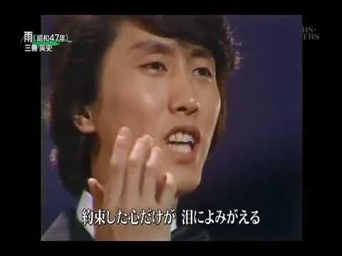 雨      三善英史 - YouTube