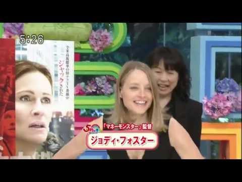 ジョディ・フォスター 生出演  5時に夢中 - YouTube