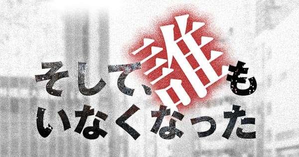 そして、誰もいなくなった|日本テレビ