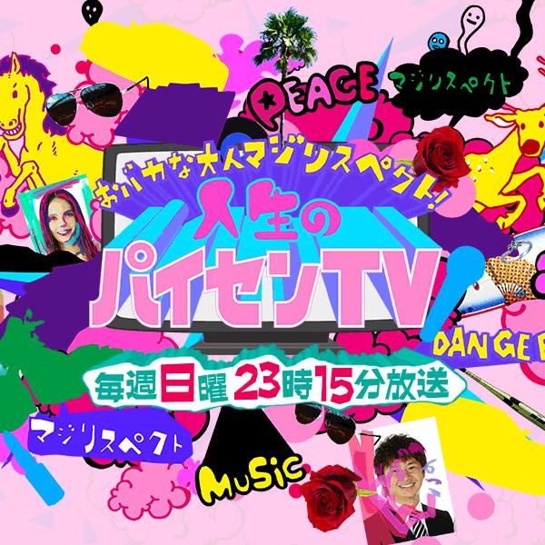 人生のパイセンTV - フジテレビ