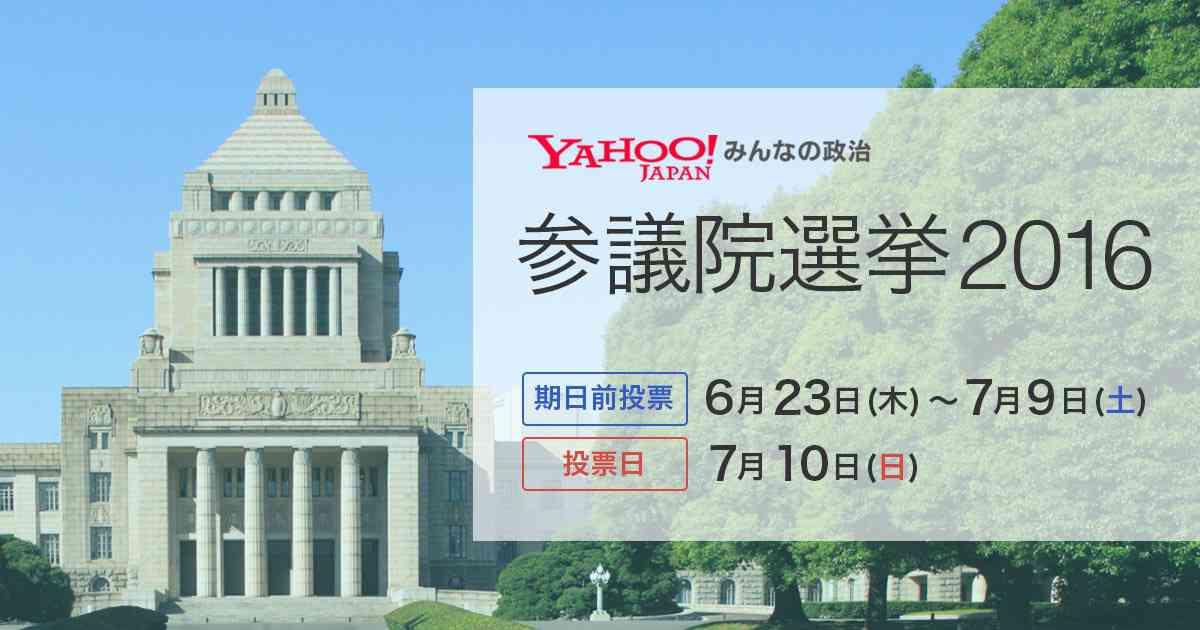 参議院選挙2016 - Yahoo!みんなの政治