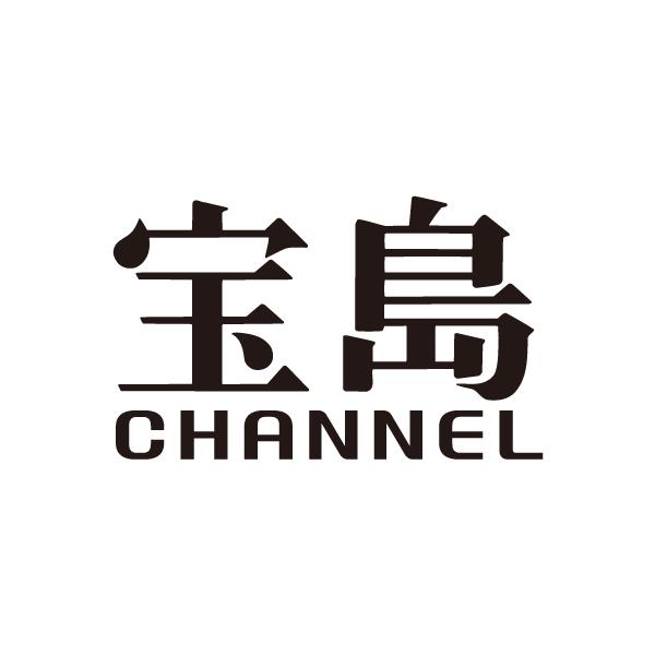 破戒の連鎖 いびつな絆が生まれた時代│宝島社の公式WEBサイト 宝島チャンネル