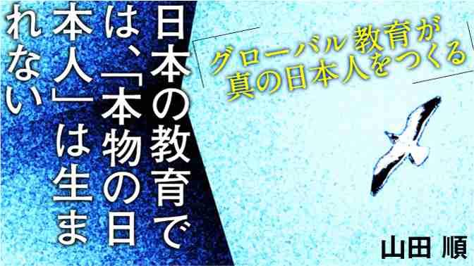 中国人留学生を優遇し、日本人を追い込む矛盾 | 日本の教育では、「本物の日本人」は生まれない | 東洋経済オンライン | 経済ニュースの新基準