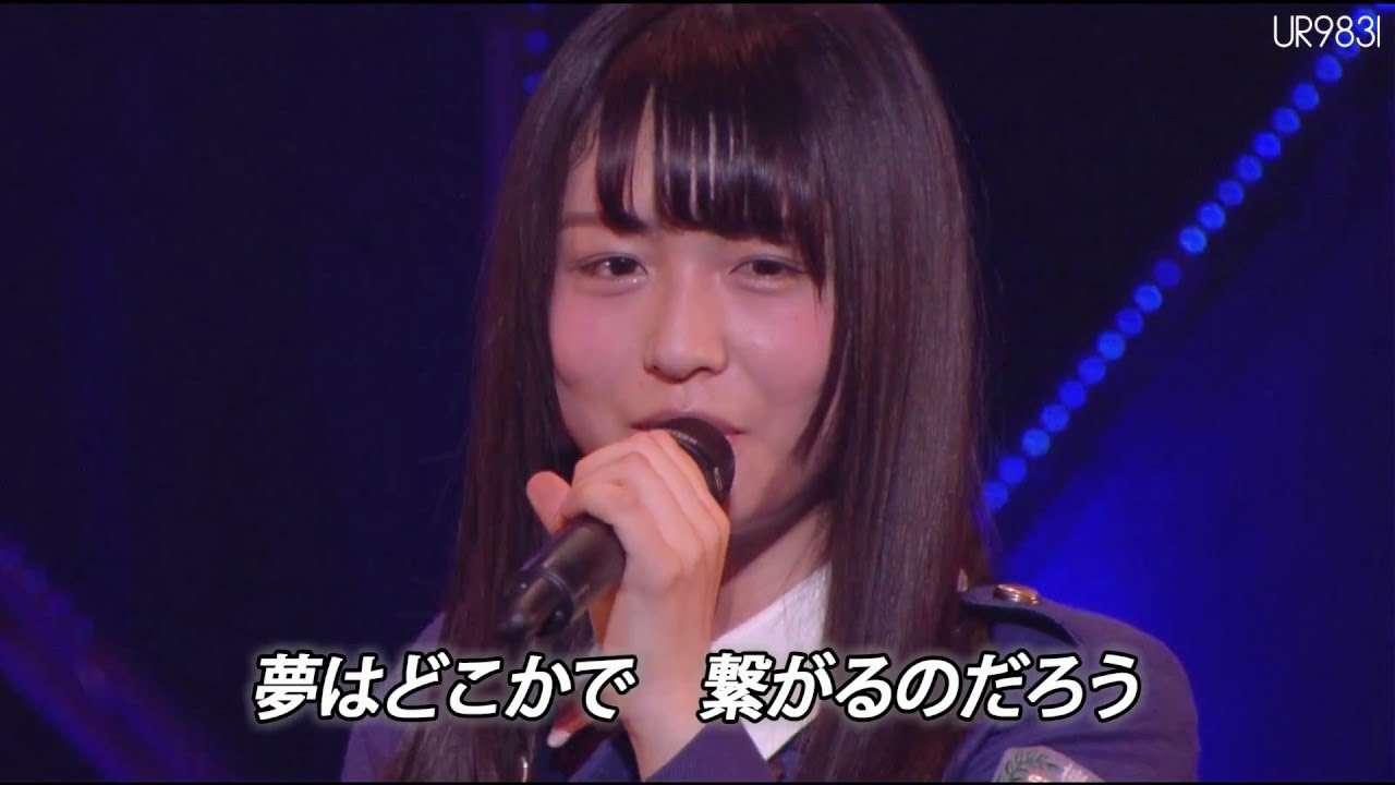 乗り遅れたバス / 長濱ねる・欅坂46 - YouTube