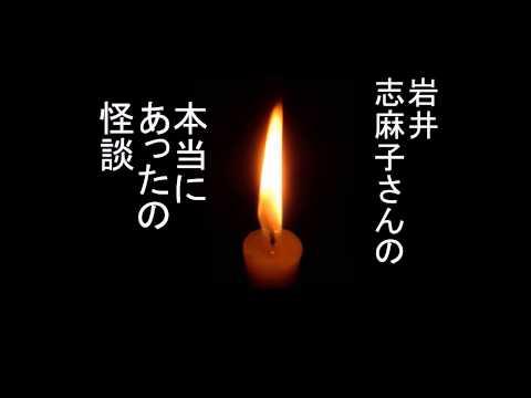 岩井志麻子さんの怪談  「虚言癖のレイラちゃん」
