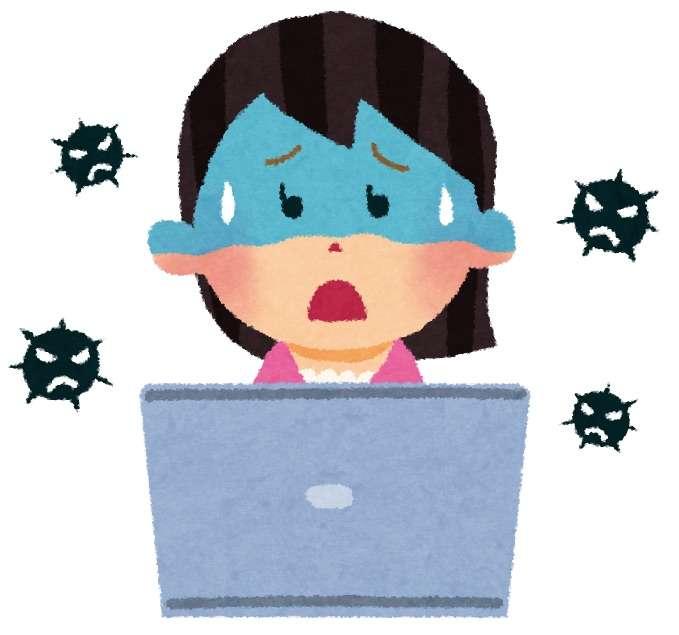 パソコンのウイルスに感染したことのある方!