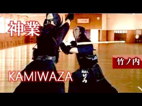 神業 「面返し胴」 竹ノ内 祐也 Kamiwaza - YouTube
