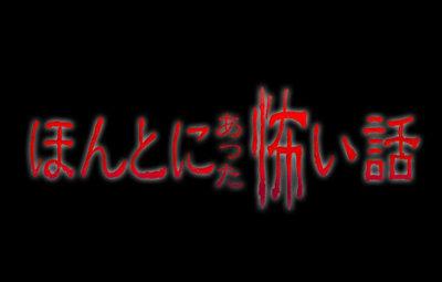【ホラー速報】『ほんとにあった怖い話 夏の特別編2016』8月放送! あれ・・・ホームページに出演者:吾郎さんの文字がない : はちま起稿
