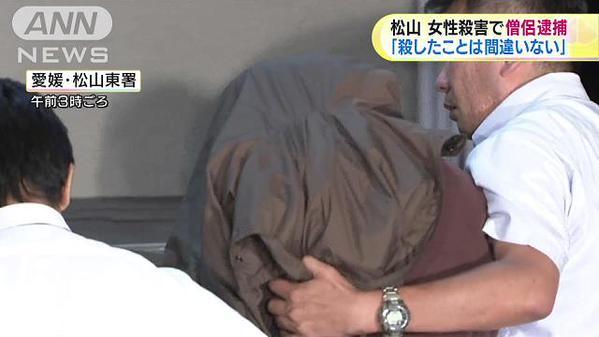 松山の37歳女性殺害容疑、29歳僧侶を逮捕
