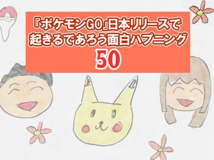 『ポケモンGO』日本リリースで起きるであろう面白ハプニング50 | オモコロ