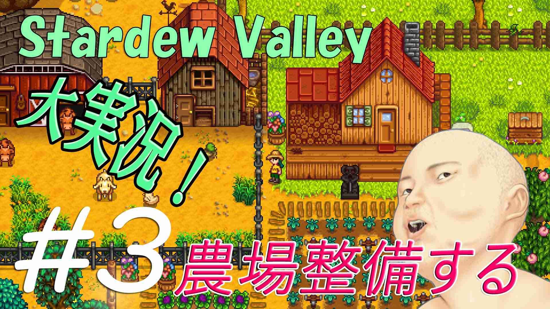 【大実況!】Stardew Valley◆綺麗な農場にする!#3 - YouTube