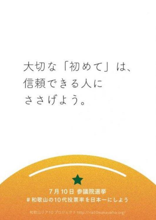 「初体験は18の夏がいい」「選挙童貞を卒業しよう」 和歌山の18歳選挙ポスターに反響、批判も