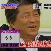 【20個集めました】鳥越俊太郎さん、トンデモ発言集 - NAVER まとめ