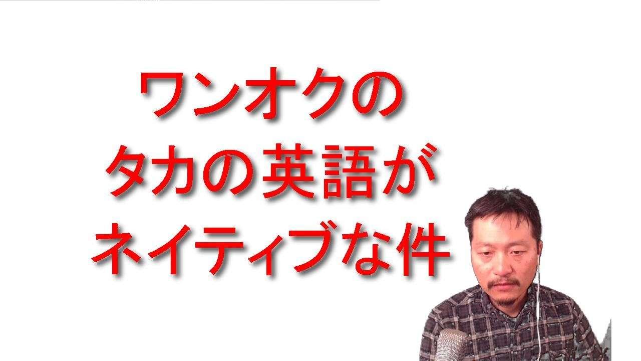 ワンオクのタカさん、驚きの英語発音力!!! One ok Rock, Taka - YouTube