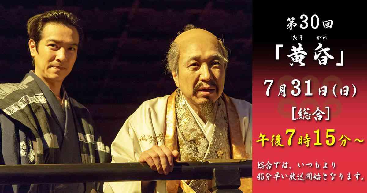 あらすじ 第30回「黄昏」|NHK大河ドラマ『真田丸』