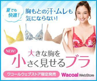 胸が大きい女性向けブランドが誕生 海外でも話題に