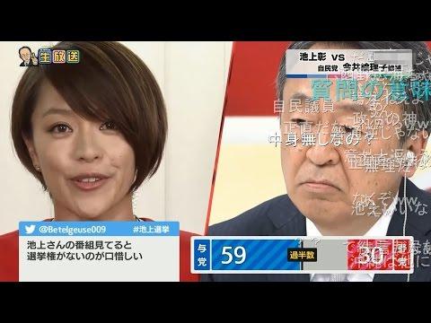 池上彰 VS 自民・SPEED今井絵理子 参院選ライブ2016 - YouTube