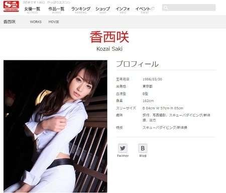 「AV出演強要」存否論争の中、人気AV女優・香西咲が「洗脳」されてAVデビューを強要されたと告発 - BIGLOBEニュース