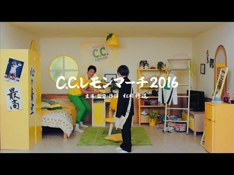 【フルPV】 「C.C.レモンマーチ2016」 C.C.Lemon - YouTube