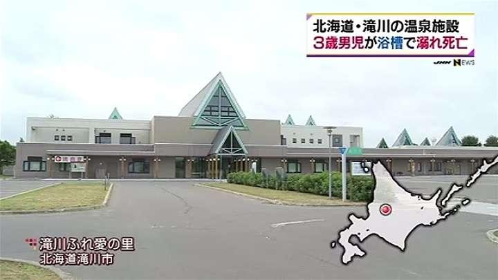 北海道・滝川市の温泉施設で3歳男児が溺死 News i - TBSの動画ニュースサイト