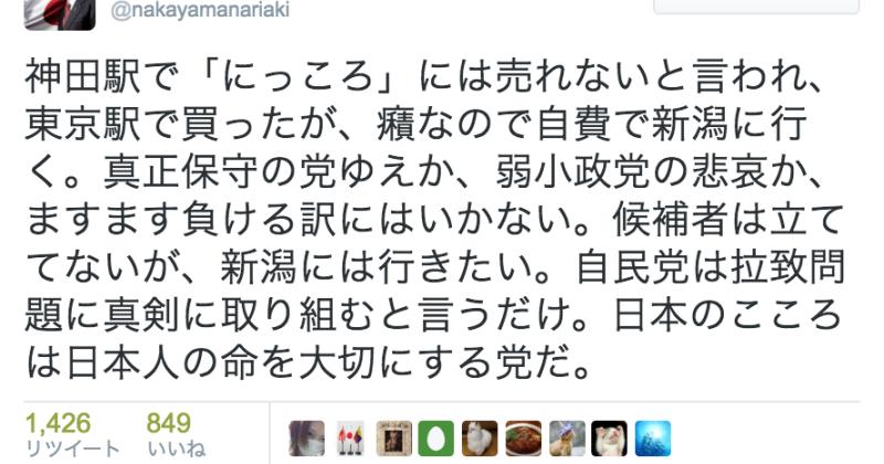 なでしこりん: 参院比例、「日本」と書けば「日本の心」に1議席! 「おおさか」と書けば「新党改革」への1票?