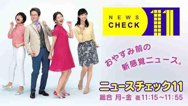 ニュースチェック11 - NHK