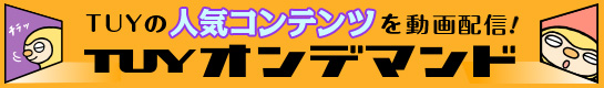 尾花沢市でスイカ23個クマ食い荒らす | Nスタやまがた