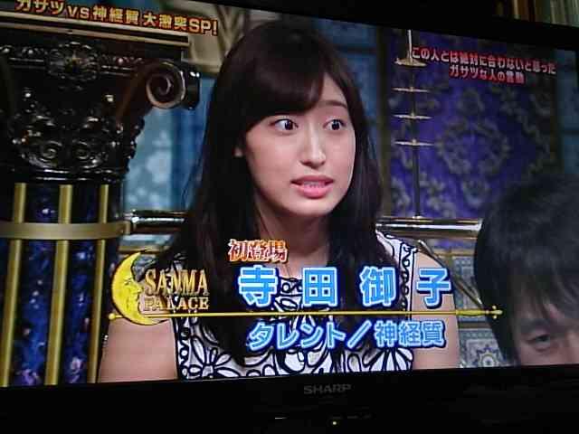 坂上忍も引く潔癖症タレント・寺田御子に明石家さんまが公開説教。「お前、社会不適合者やな!」