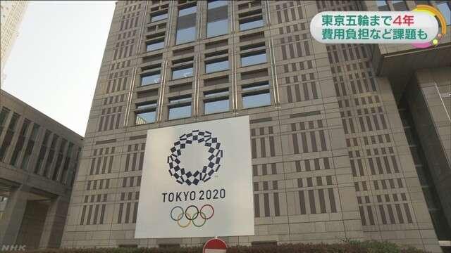 東京五輪まで4年 費用負担や贈収賄疑惑など課題 | NHKニュース